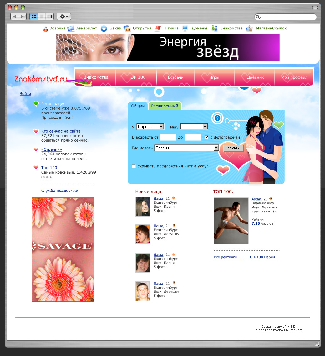 Сайт интим знакомств с бесплатной регистрацией 7 фотография